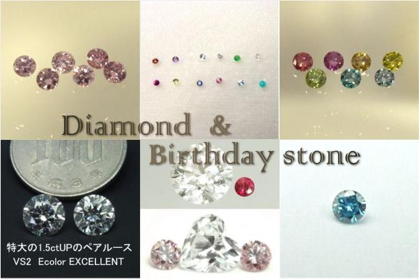ダイヤモンド/誕生石/婚約指輪・結婚指輪