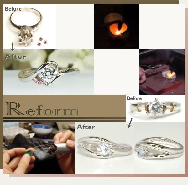 リフォーム/婚約指輪・結婚指輪