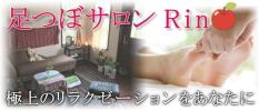 足つぼサロンRin 兵庫県三木市