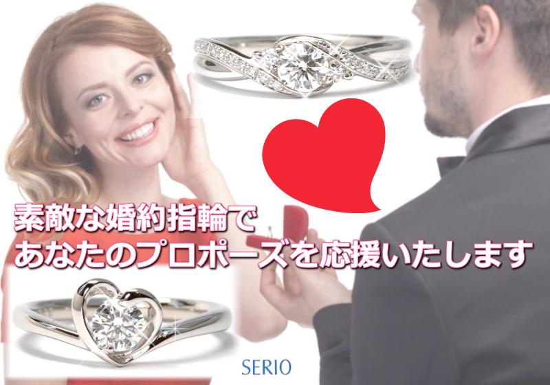 婚約指輪エンゲージリング/プロポーズ