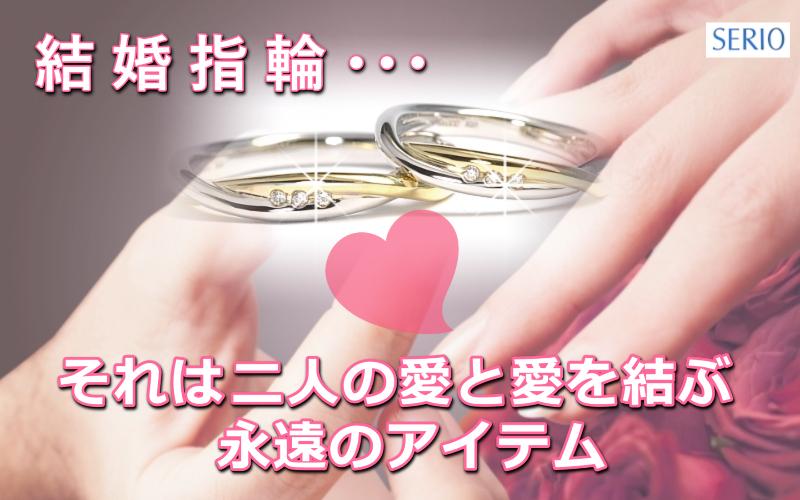 結婚指輪マリッジリング・ペアリング