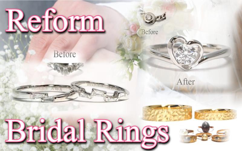 リフォーム/結婚指輪・婚約指輪/マリッジリング・エンゲージリング